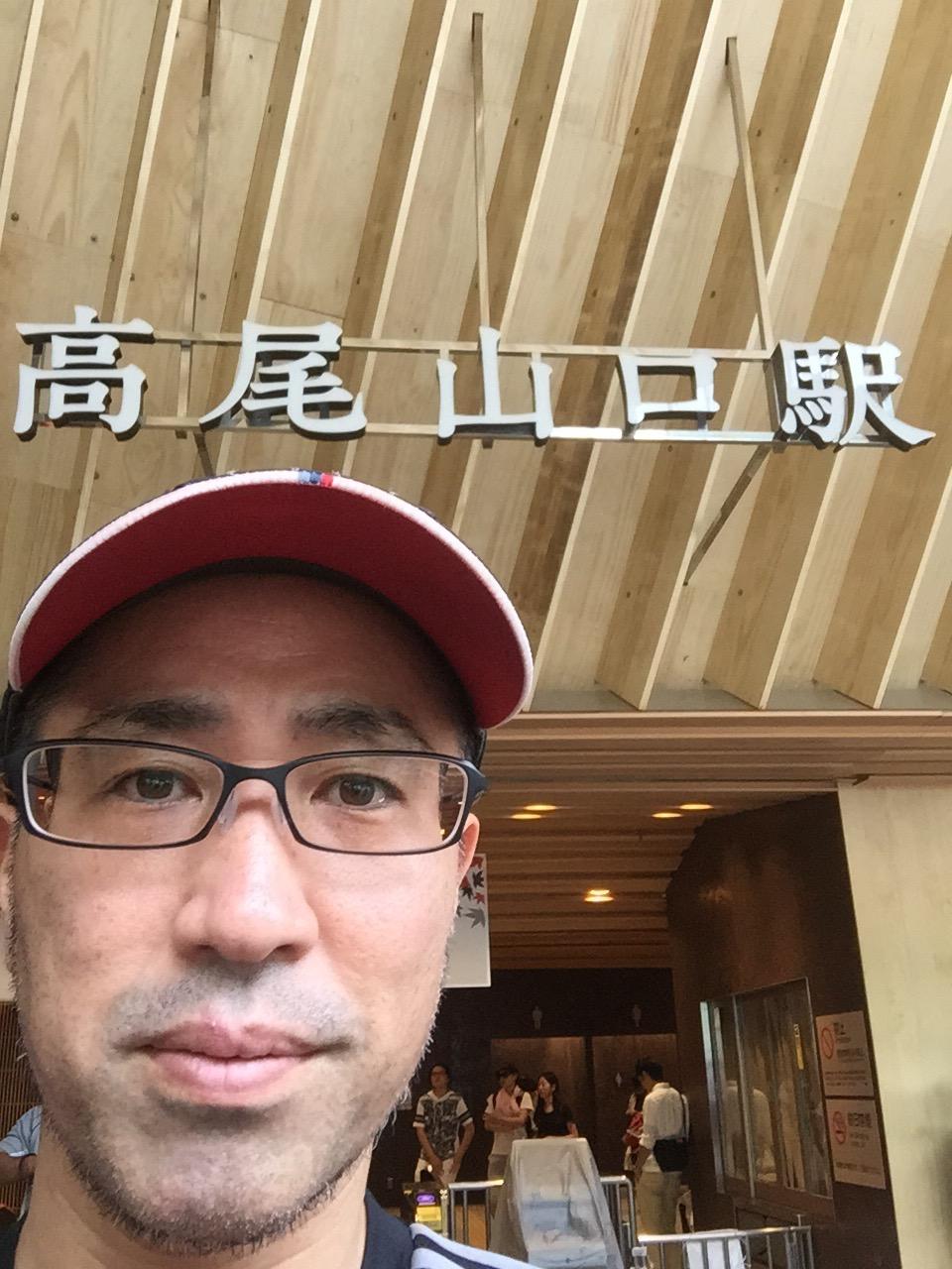 東京八王子高尾山ケーブルカー登山いっぱいスケール