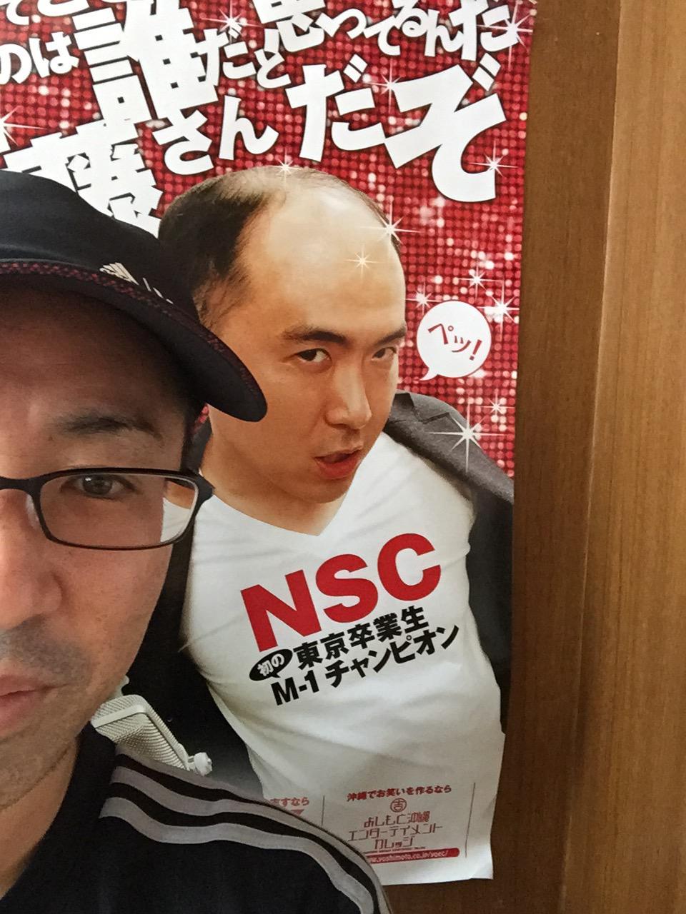東京新宿吉本漫才斎藤さんペッ!トレンディエンジェル