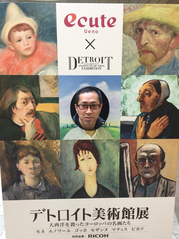 上野美術館デトロイトゴッホセザンヌモネルノワールピカソ巨匠たちはめ込み