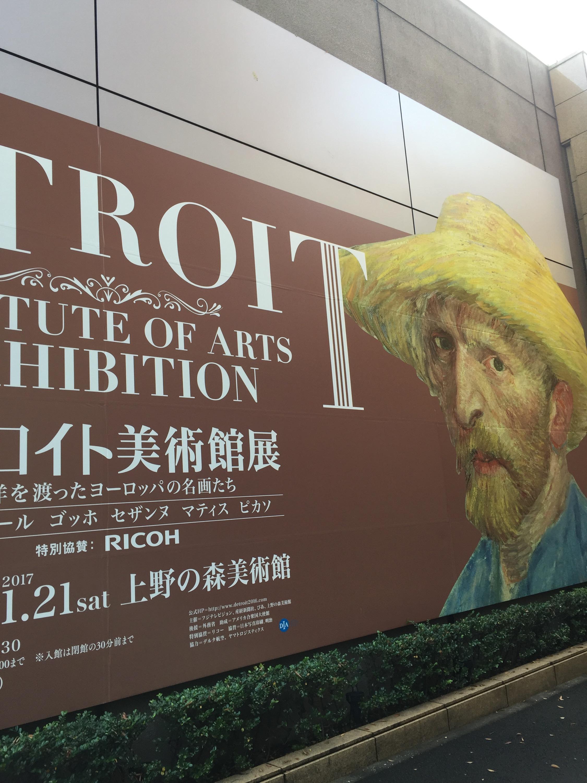 東京上野上野の森美術館デトロイト展絵画モネルノワールピカソゴッホ巨匠たち