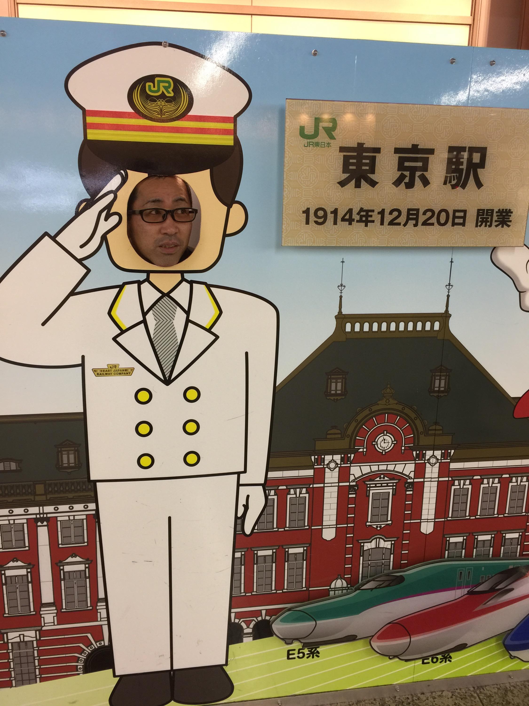 東京東京駅車掌さんはめ込み