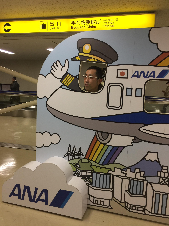 航空会社ANAはめ込み成田?羽田?伊丹?忘れました・・・