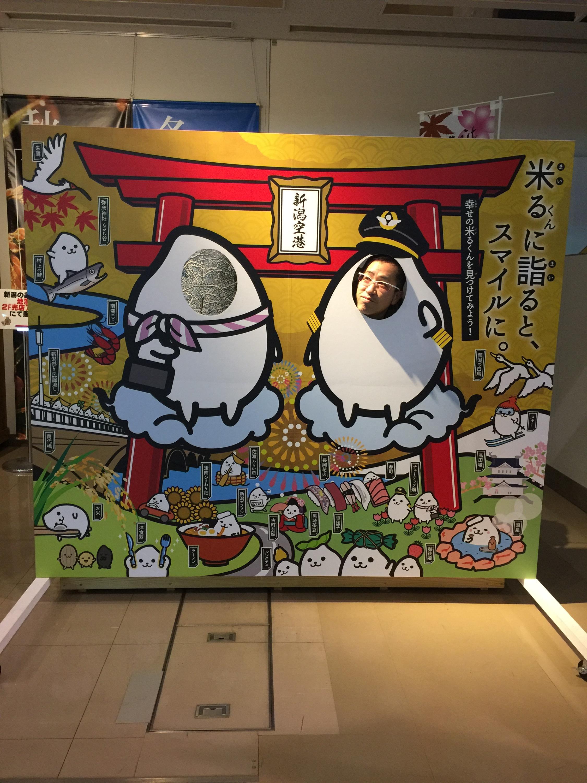 新潟新潟空港朱鷺コシヒカリ亀田製菓ハッピーターン柿の種弥彦神社大鳥居みかづきイタリアン