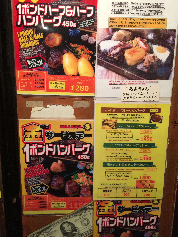 出川哲朗も通う渋谷のハンバーグ屋さん「ゴールドラッシュ」でランチを!