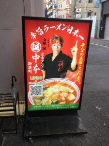 激辛ラーメンで超有名な「蒙古タンメン中本」へ